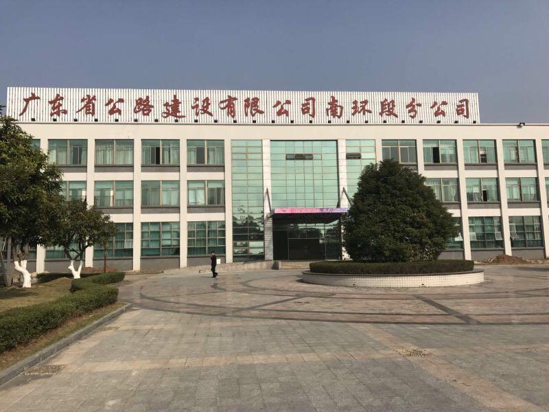 广东省公路建设有限公司生活污水处理项目