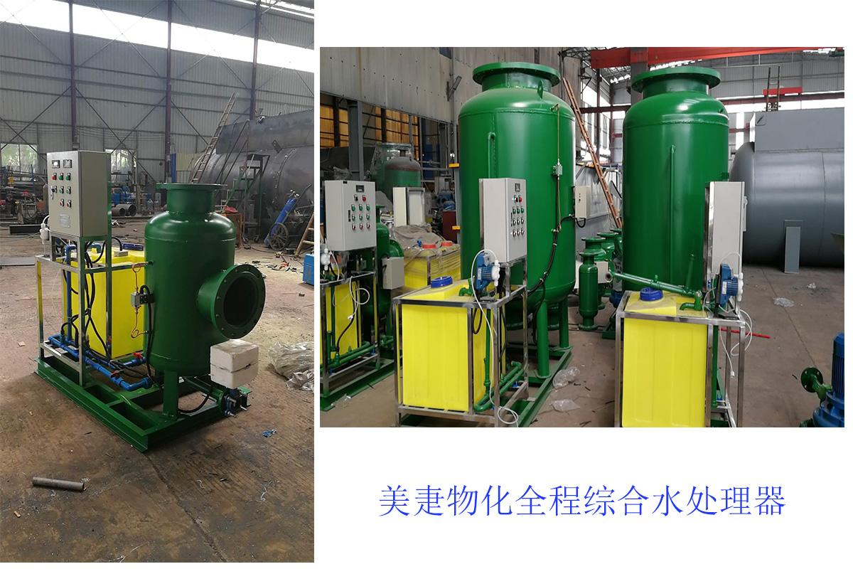 中央空调循环水除污设备SCII-WH物化旁流水处理设备美疌厂家