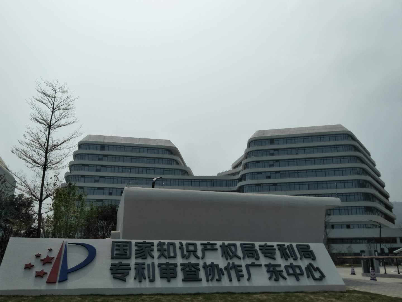 国家知识产权局专利局专利审查协作广东中心项目