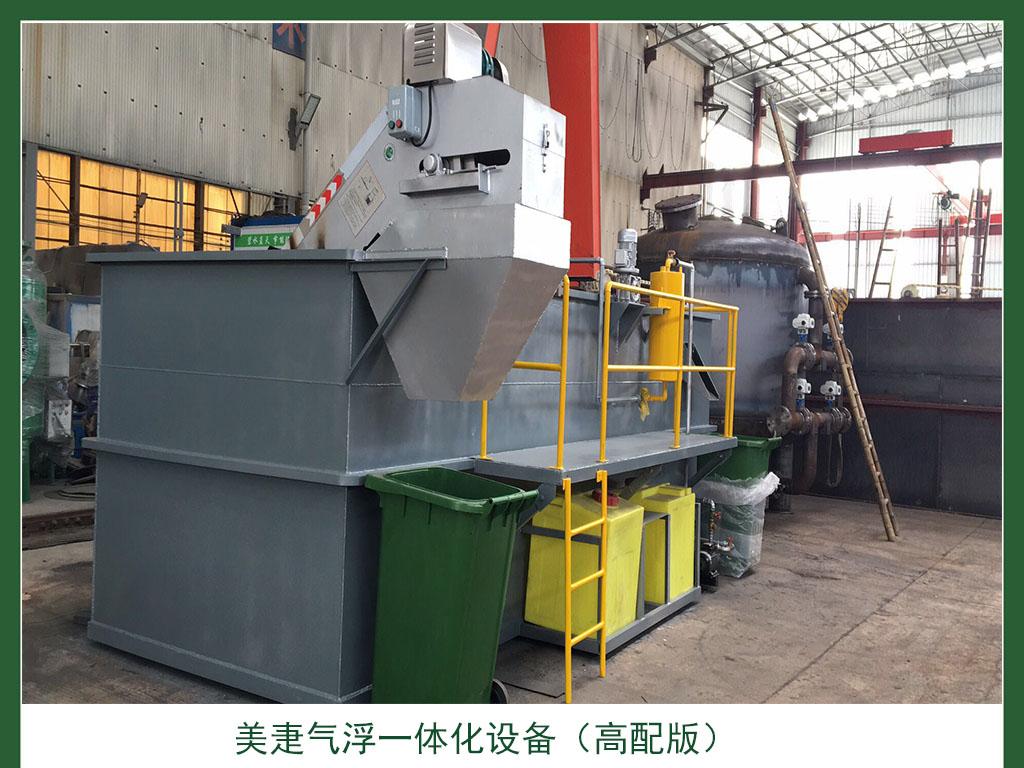 污水气浮一体化处理设备(高配版污水一体化设备)