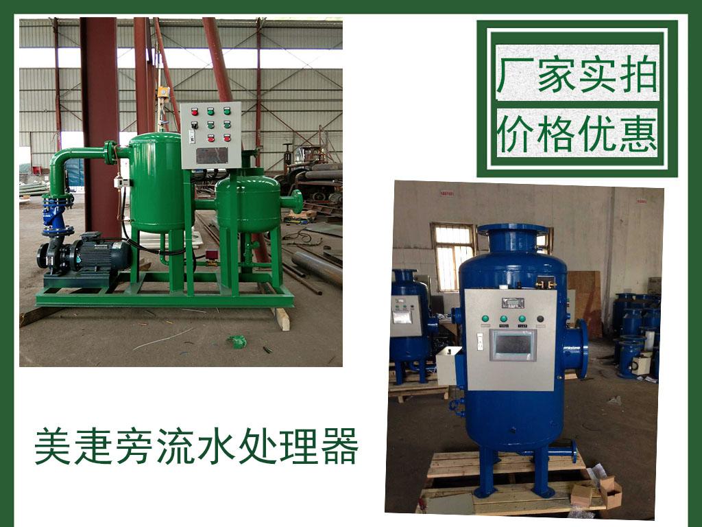 美疌智能全程综合水处理器厂