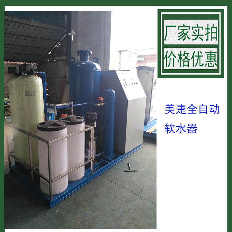 软化水设备MJR-RHS软化水处理装置