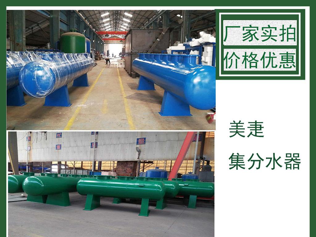 集分水器直径500*4900MM