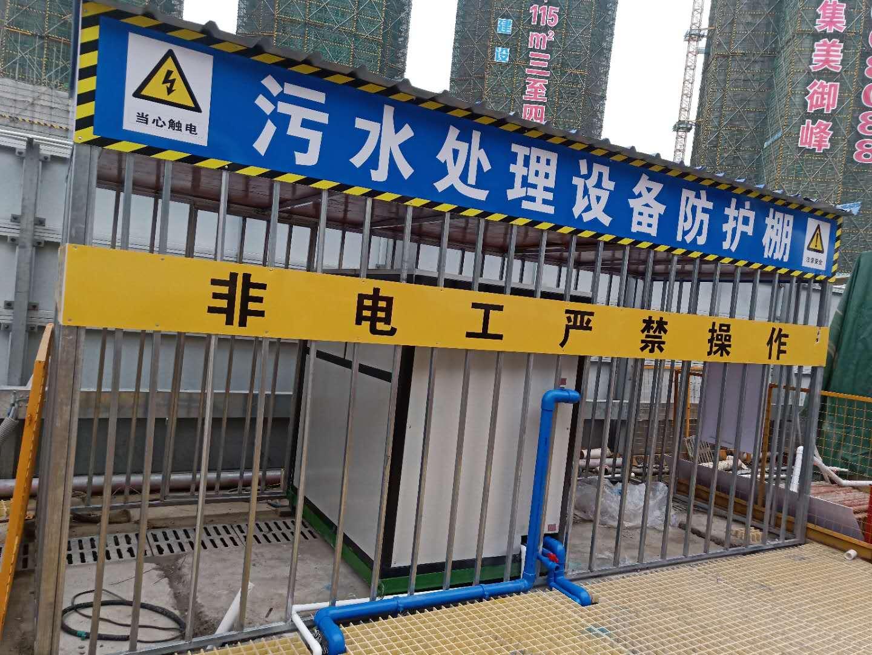 工地红泥废水处理设备广州地铁雨水处理设备